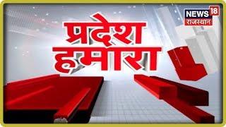 Download आज सुबह की बड़ी ख़बरें | Rajasthan News | August 18, 2019 Video