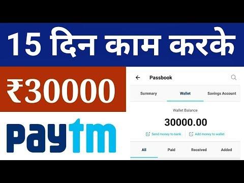 15 दिन काम करके आप कमा सकते हो ₹30000 रूपए