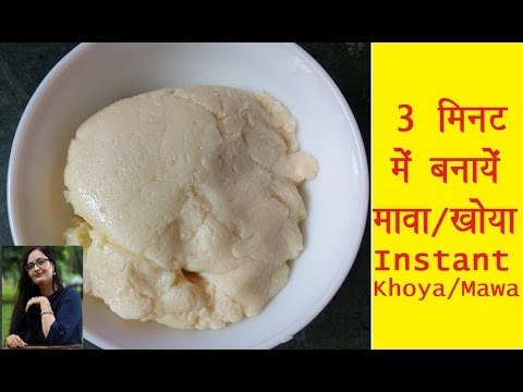 Instant Home Made Mawa/Khoya with Milk Powder घर बैठे बनायें खोया/मावा मिनटों में