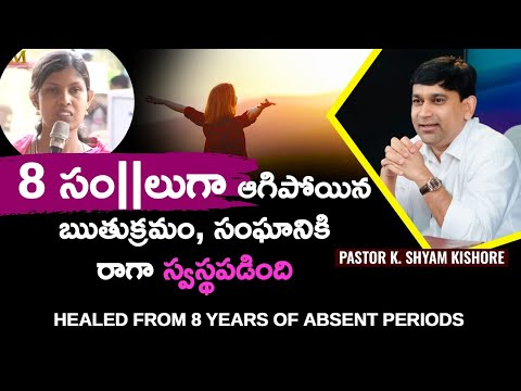 Mrs. Annapurna - Healed  from 8 years of absent  periods (Perimenopause) - Telugu