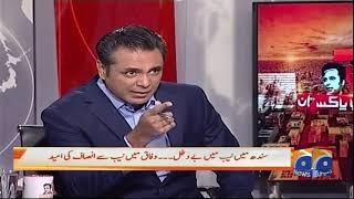 Naya Pakistan - 09-September-2017