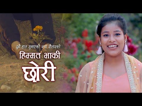 Xxx Mp4 HIMMAT BHAKI CHHORI हिम्मत भाकी छोरी RUPA RAUTAR OFFICIAL MUSIC VIDEO NEW NEPALI SONG 2018 3gp Sex