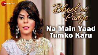 Na Main Yaad Tumko Karu | Bhool Na Paoge | Dr. Reena Mehta & Anup Jalota