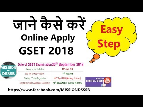 How to Online Apply GSET EXAM 2018   How to fill SET Application Form સંપૂર્ણ માહિતી   New Changes