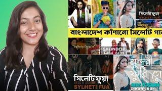 INDIAN GIRL REACTION ON    রাতারাতি ভাইরাল 10 টি সিলেটি গান   Fokir Lal   Suna Miah   Opu Vai  