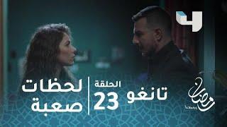 مسلسل تانغو - حلقة 22 - كيف اكتشفت فرح أنها تورطت في حب عامر ولا تستطيع التخلص من العلاقة