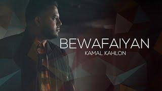 Kamal Kahlon - Bewafaiyan | Full Video | Latest Punjabi Song