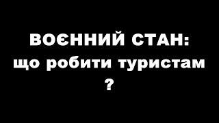 Военное положение в Украине, что делать туристам?   Воєнний стан: що робити туристам?