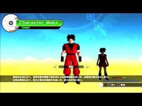Dragon Ball Xenoverse Character Creation Menu (BETA)