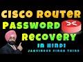 Cisco Router Password Recovery in Hindi - हिन्दी में सिस्को रूटर पासवर्ड रिकवरी