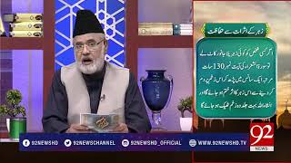 Nuskha to protect yourself from poison | Subh e Noor | 21 July 2018 | 92NewsHD