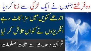 Haroot o Maroot story in Urdu | City of Babylon | Limelight Studio