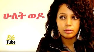 Ethiopian Movie - ሁለት ወዶ Hulet Wedo - NEW Ethiopia Film 2017
