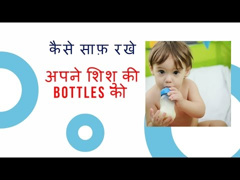 कैसे साफ़ रखे  शिशु की bottles/importance of clean milk bottle for babies/danger of baby dirty bottle
