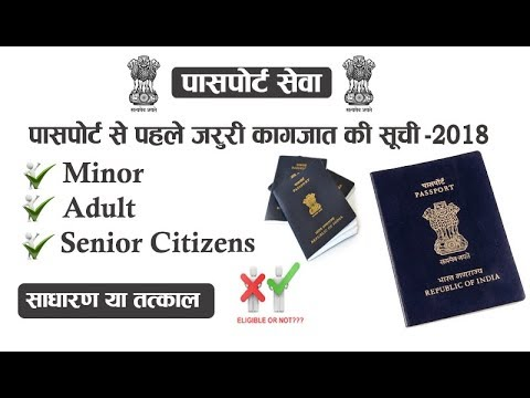 Passport Documents required india 2018 【official】 !! पासपोर्ट के लिए कौन कौन से Documents चाहिए