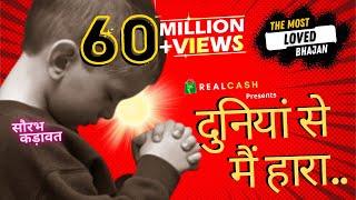 दुनिया से मैं हारा | Duniya Se Main Haara | Full Video Song | Sourabh Kadawat | Best Bhajan | Hindi