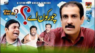 Chor Kon Ay    Akram Nizami    TP Comedy