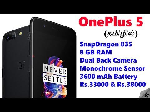 (தமிழ்)One Plus 5 - All you need to know before the launch in Tamil   Tech Satire