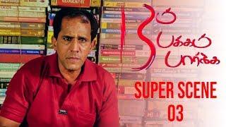 13 aam Pakkam Paarkka - Tamil Movie | Scene 3 | RathanMouli | SreeRam Karthik