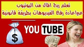 طريقة كسب المال من اليوتيوب عبر اعادة رفع الفيديوهات التى ليس عليها حقوق ملكية