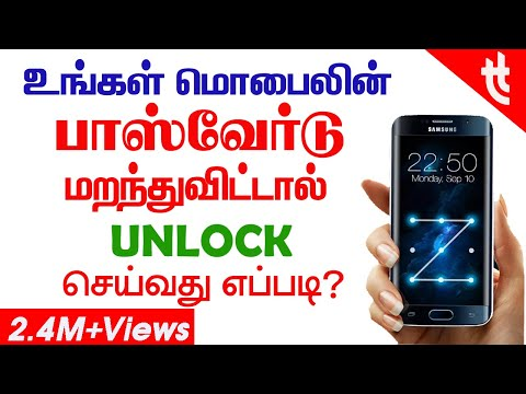 How to Unlock your Smartphone | Tamil Today
