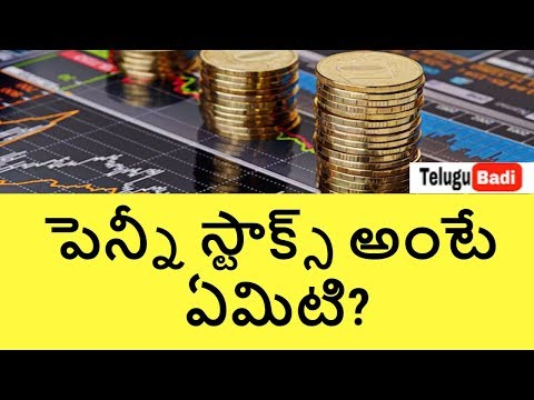 Penny stocks basics for beginners in India. Stock market lessons for beginners in India. Telugu badi
