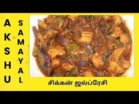 சிக்கன் ஜல்ப்ரேசி  - தமிழ் / Chicken Jalfrezi - Tamil