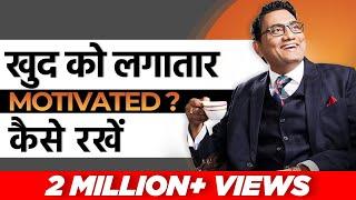 खुद को लगातार Motivated कैसे रखें | Ujjwal Patni Official | Top Inspirational Video | No. 119