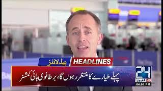News Headlines   4:00 PM   18 Dec 2018   24 News HD