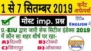 1 to 7 september current affairs 2019 | september month current affairs 2019 |