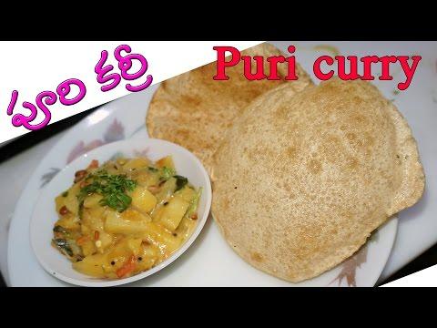 బంగాళా దుంప పూరీ కూర | How to prepare puri curry easy Telugu