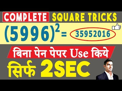 Square of any Number Trick in Hindi   Math Square Trick for Bank PO  SSC  CAT  IAS ✔👍