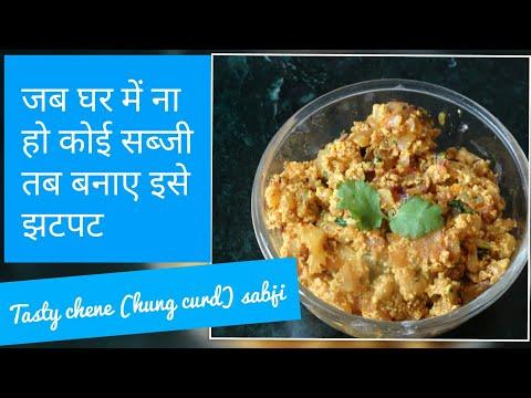 CHENA KI SABJI | छेने की लाजवाब सब्जी | Madhavi's Rasoi