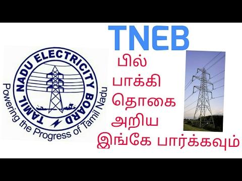 TNEB பில் பாக்கி தொகை அறிய/Check TNEB Bill status