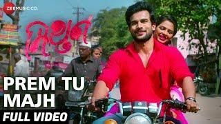 Prem Tu Majh - Full Video   Mithun   Vishal Nikam & Amruta Dhongade  Adarsh Shinde & Savnee Ravindra