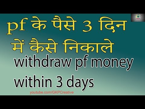 how to withdrawal provident fund pf amount online  directly to your bank account 2017