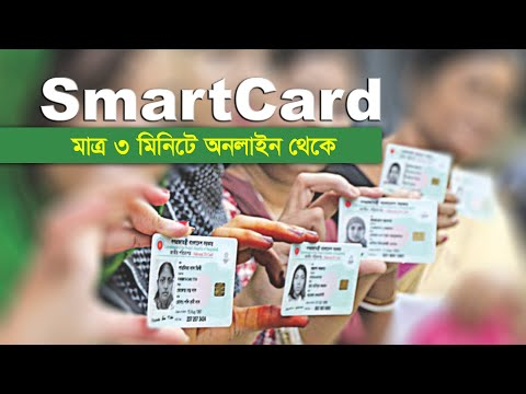 How To Get Bangladesh Voter Id Card Online Copy|NID Find - how to get your nid card from website