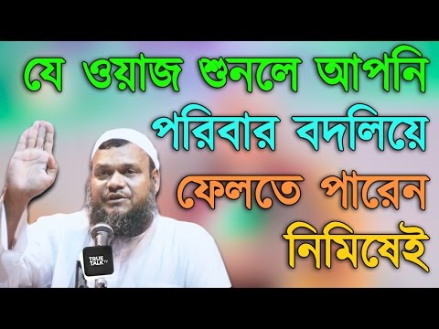 Xxx Mp4 Poribar Poriborton│New Best Bangla Waz 2017 By Abdur Razzak Bin Yousuf 3gp Sex