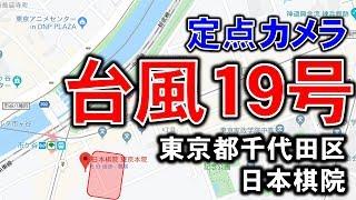 【12日1900~】台風19号定点観測 日本棋院東京本院(東京都千代田区)