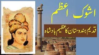 Download Ashoka the Great, History in Urdu and Hindi Video