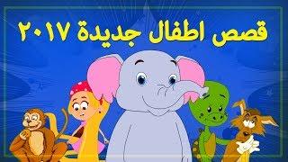 #x202b;قصص اطفال - اطفال كرتون - قصص اطفال قبل النوم - قصص العربيه - Arabian Fairy Tales - Arabic Story#x202c;lrm;