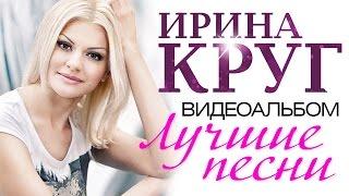 Ирина КРУГ - ЛУЧШИЕ ПЕСНИ /ВИДЕОАЛЬБОМ /