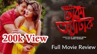 Dhaka Attack Full Movie (2017) | Bengali Film Review | Arifin Shuvoo | Mahiya Mahi | Dipankar Dipon