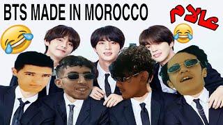 BTS version marocaine 2020 - علام هاد الوليدات