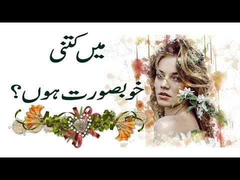How Beautiful Are You? ( Personality Test ) in Urdu & Hindi