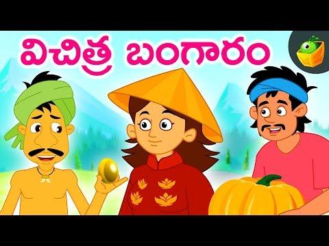 బంగారు గుడ్లు | Telugu Fairy Tales | Telugu
