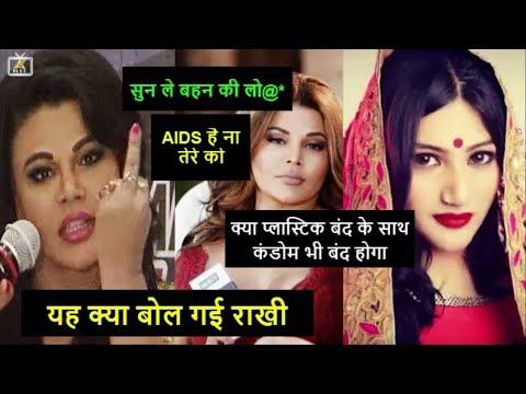 Xxx Mp4 बॉलीवुड एक्ट्रेस राखी सावंत ने मल्लिका शर्मा पर कही ऐसी बात 3gp Sex