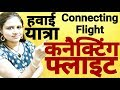 First time Flight Journey tips - Connecting (1 or 2 or more stop) flights - in Hindi