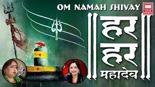 Om Namah Shivay Dhoon Part 02 I Shivji Devotional I Latest 2019 I Bhavna Labadiya I Soor Mandir