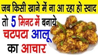 आलू का झटपट आचार | Instant Aloo ka Achar | Quick & Easy Potato Pickle Recipe In Hindi  |